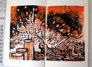 Wasser rot schwarz im alten Mann und das Meer - Blatt 9 (c) Linolschnitt von Susanne Haun