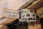 Angebot und Nachfrage in der Medina von Fes (c) Foto von Susanne Haun