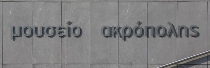 Athen Akropolis Museum (c) Foto von M.Fanke