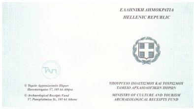 Zertifikat Hoplit Hellenic Republic